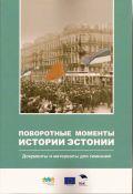 <dt>Pealkiri: </dt><dd> Поворотные моменты истории Эстонии. Сборник документов и материалов для гимназий</dd>