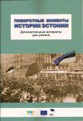 <dt>Pealkiri: </dt><dd> Поворотные моменты истории Эстонии. Дополнительные материалы для учителя</dd>