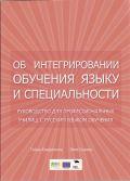 <dt>Pealkiri: </dt><dd> Об интегрировании обучения языку и специальности. Руководство для профессиональных училищ с русским языком обучения</dd>