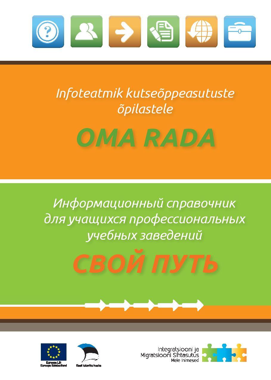 """<dt>Pealkiri: </dt><dd> Infoteatmik kutseõppeasutuste õpilastele """"Oma rada""""</dd>"""