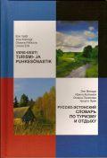 <dt>Pealkiri: </dt><dd> Vene-eesti turismi- ja puhkesõnastik</dd>