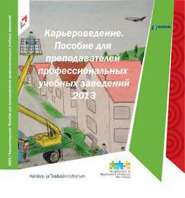 <dt>Pealkiri: </dt><dd> Karjääriõpetuse õpetajaraamat kutsekoolidele (vene keeles)</dd>