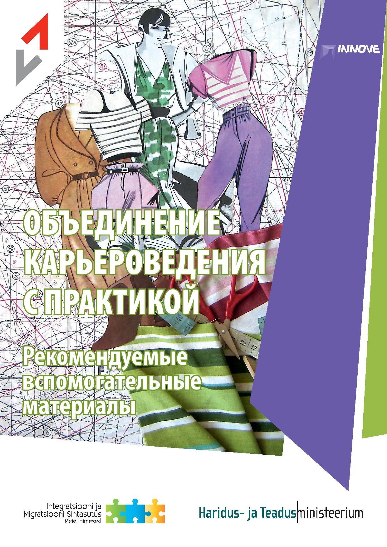 <dt>Pealkiri: </dt><dd> Karjääriõppe sidumine praktikaga (vene keeles)</dd>