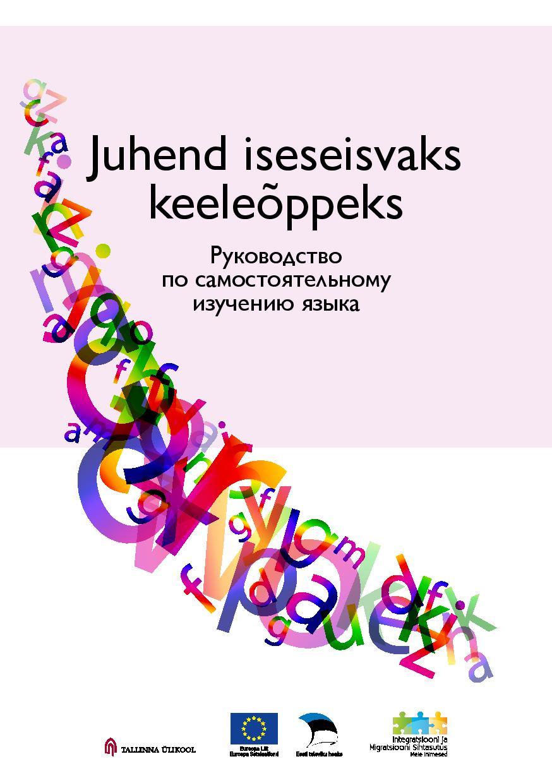 <dt>Pealkiri: </dt><dd> Juhend iseseisvaks keeleõppeks</dd>