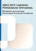 <dt>Pealkiri: </dt><dd> Abiks Eesti Vabariigi põhiseaduse õpetamisel</dd>