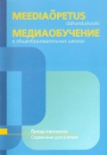 <dt>Title: </dt><dd> Meediaõpetus üldhariduskoolis. Õpetaja käsiraamat = Медияобучение в общеобразовательных школах: Справочник для учителя</dd>